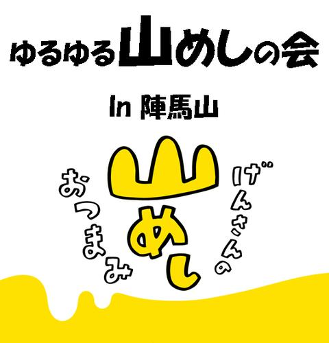 20140509yuruyuruyamameshi-000