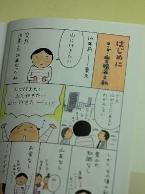 20130624yamanoashiato-001