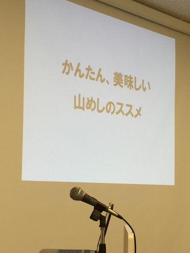 20160910yamameshikouza-777