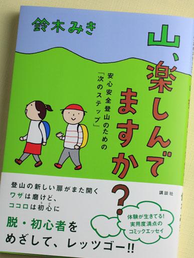 20141027yamatanoshindemasuka-777