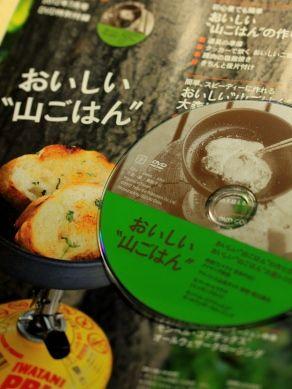 20120619yamashokutatujin-003