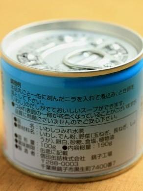 20130318iwashitumirecan-003
