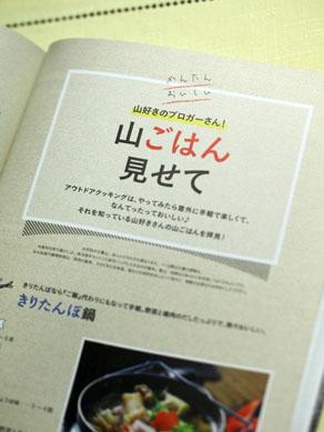 20160418yamameshi12-004