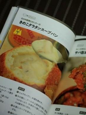 20121025yamameshibook-004