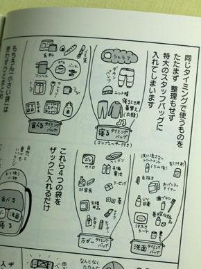 20141027yamatanoshindemasuka-003