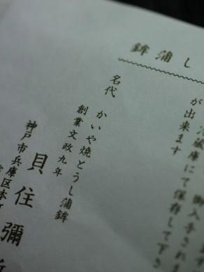 20121229kaiya-002