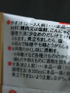 20120420sakekasu-001