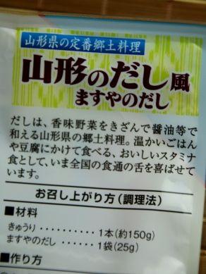 20140630dashifu-005
