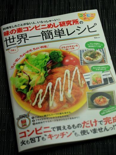 20120509sekaiichi-777