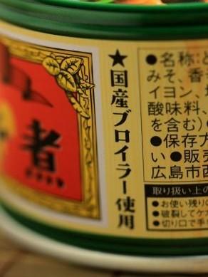 20140317torikawacan-002