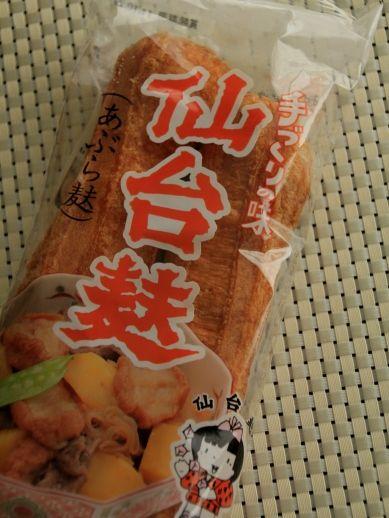 sendaifu20110905-777.JPG