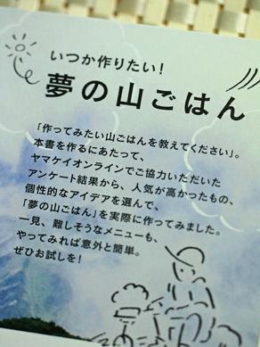 20170719yamagohan-001