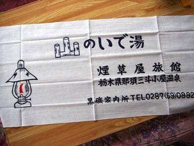 tabakoya20071123-004.JPG