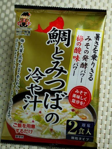 20140613hiyajiru-777