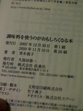 20120326chomiryo-003