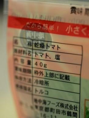20130123kansotomato-002