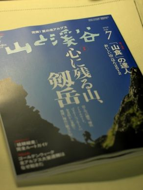 20120619yamashokutatujin-001
