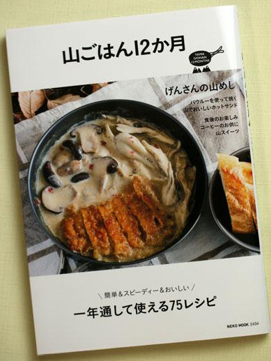 20160418yamameshi12-777
