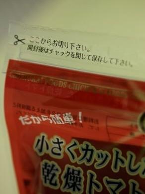 20130123kansotomato-003