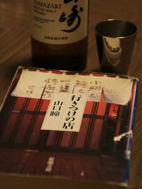 20141004inagoyu-011