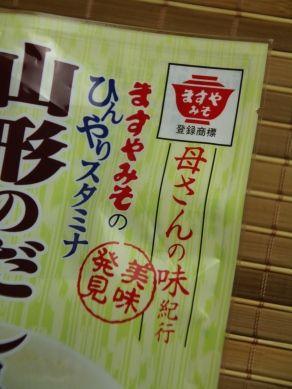 20140630dashifu-003