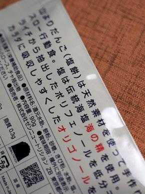 20141205yamayoridango-002