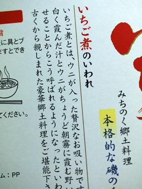 20150907ichigoni-002