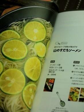 20121025yamameshibook-005