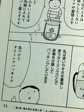 20141027yamatanoshindemasuka-002