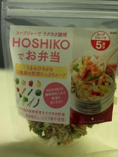 20140324hoshiko-777