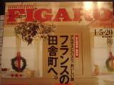 フィガロの表紙