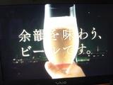 ビールの宣伝