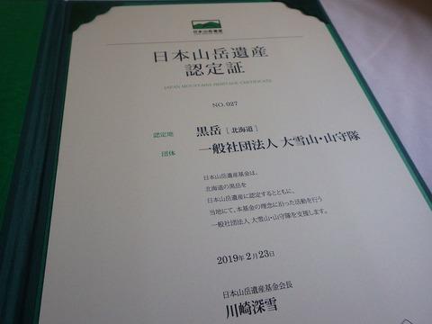 日本山岳遺産の認定(黒岳と山守隊活動)
