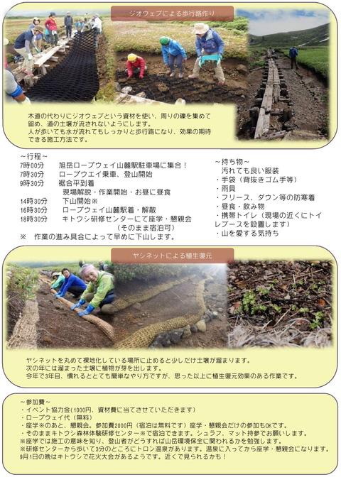 旭岳9.1イベント広報pdf.compressed-2