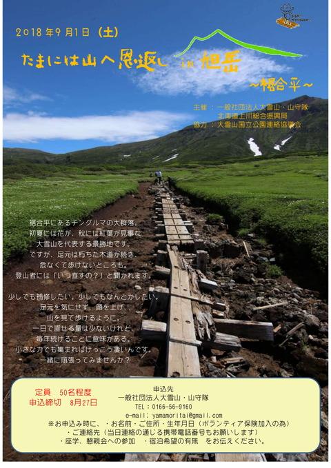 旭岳9.1イベント広報pdf.compressed-1