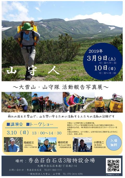 大雪山・山守隊 活動報告写真展in秀岳荘 のお知らせ