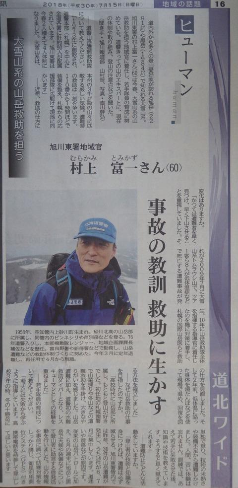 道警山岳遭難救助隊