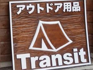 東川のアウトドア用品店、Transit