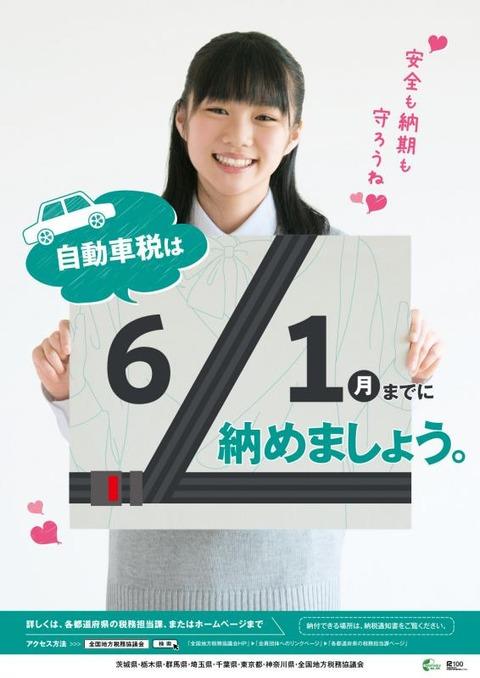 jz15_a2tate_kanto0309