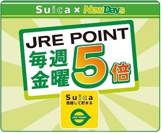 jritekinyou5bai4-6