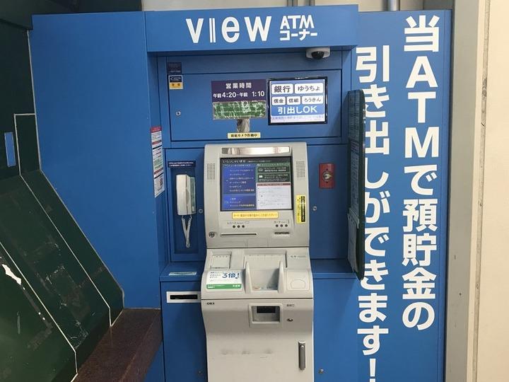 VIEW ALTTE ATM
