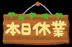 kanban_kyugyo