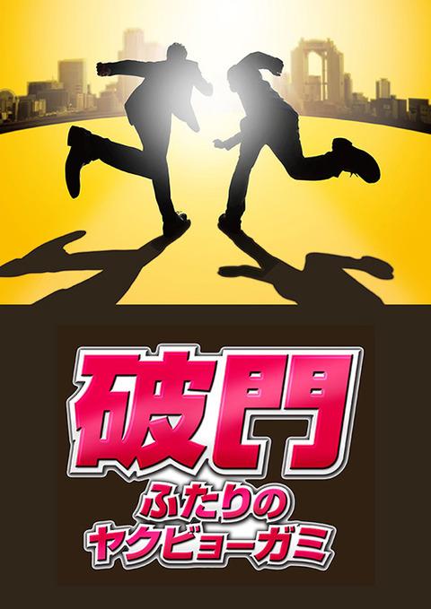 059308_hamon_poster