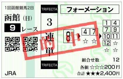 20180617函館9R3連単