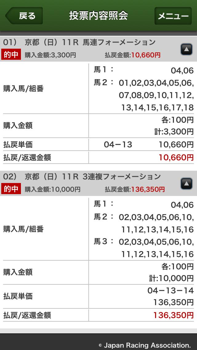 20171022菊花賞読者3