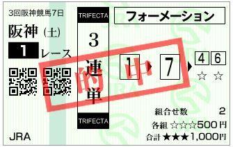20180623阪神1R3連単