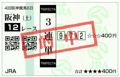 20180922阪神12R2