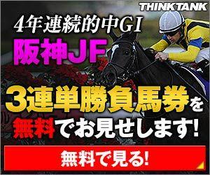 シンクタンク:阪神JF300_250