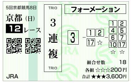 20181125京阪杯ハズレ2