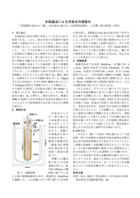 氷結晶の適用による汚染水減容化